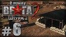 Прохождение В Тылу Врага 2 Штурм 2 МОД Битва при Дьенбьенфу — Миссия 6 СТАЛЬНОЙ КУЛАК