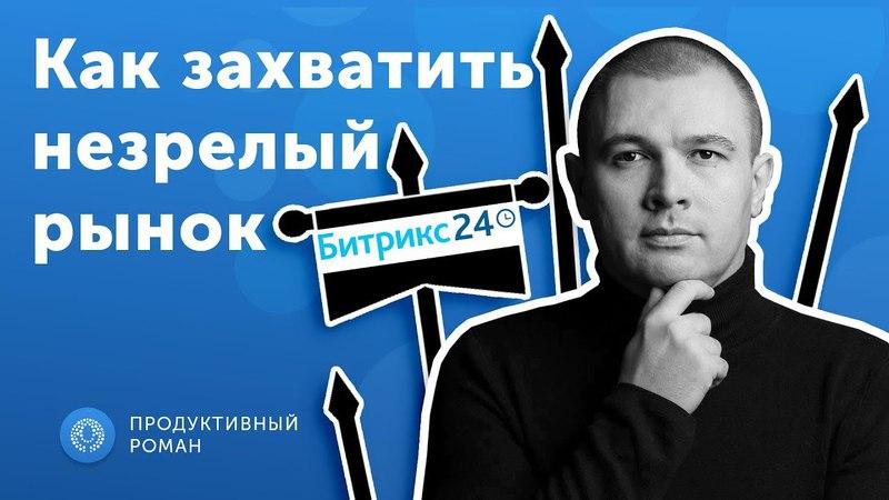 Дмитрий Суслов, Битрикс24: как захватить рынок с помощью Freemium? | ПРОДУКТИВНЫЙ РОМАН 37
