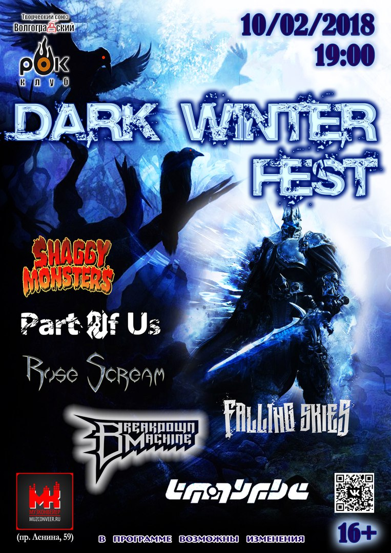 Афиша Волгоград Dark Winter Fest /20.01.2018г./ Музконвейер