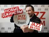 Запись новых джинглов для RADIO JAZZ FM - BIG CITY JAZZ SHOW