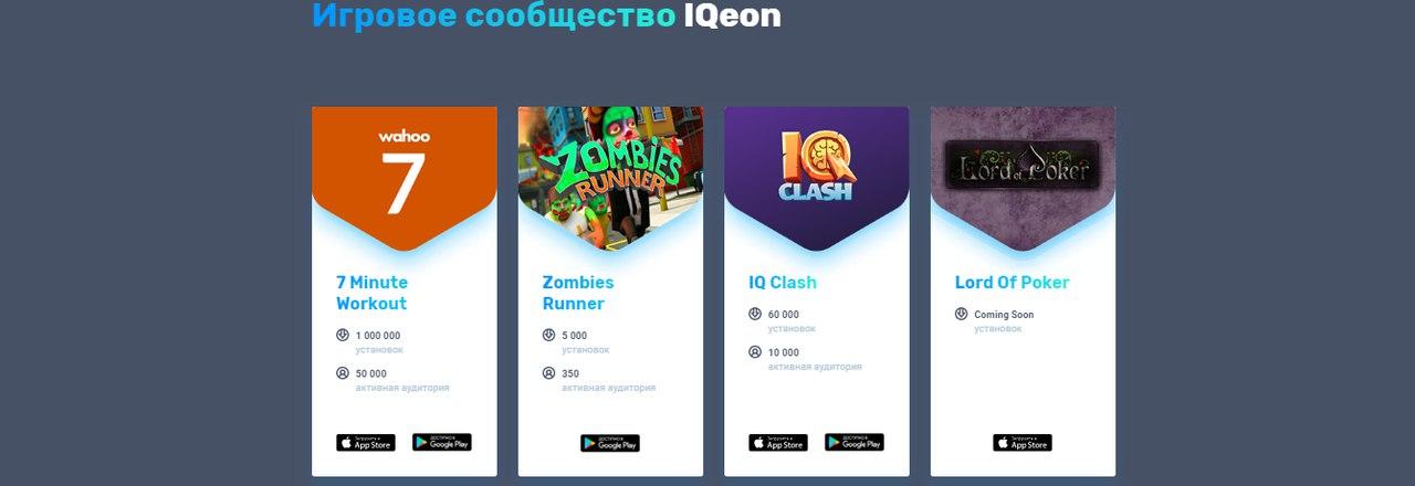 IQeon ico - монетизация игрового процесса