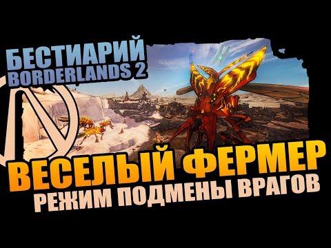 Бестиарий Borderlands 2 | Создаем редкостных существ - Боссы, Пухлики, Коротышки!