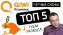 ТОП 5 Черные схемы обмана через QIWI – Рубрика ЧЁРНЫЙ СПИСОК