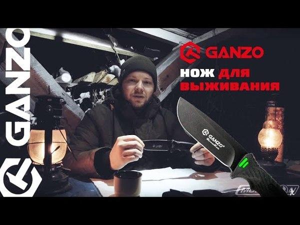 Нож Ganzo G8012 - для выживания / МДРегион
