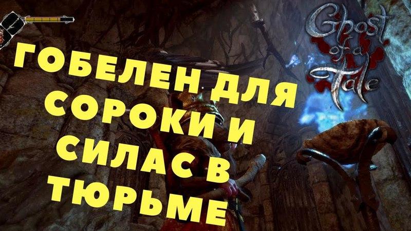 Ghost of a Tale - ГОБЕЛЕН ДЛЯ СОРОКИ И СИЛАС В ТЮРЬМЕ (Прохождение игры) 25 » Freewka.com - Смотреть онлайн в хорощем качестве