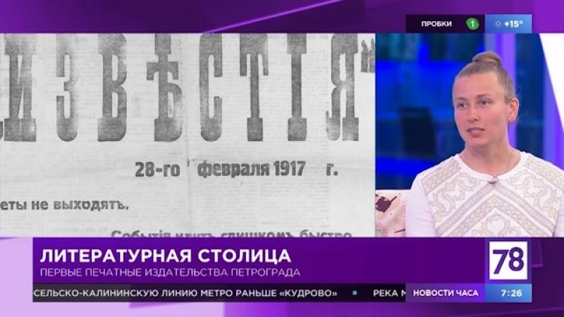 Полезное утро о первых печатных издательствах Петрограда