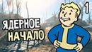 Fallout 4 Прохождение На Русском 1 — ЯДЕРНОЕ НАЧАЛО