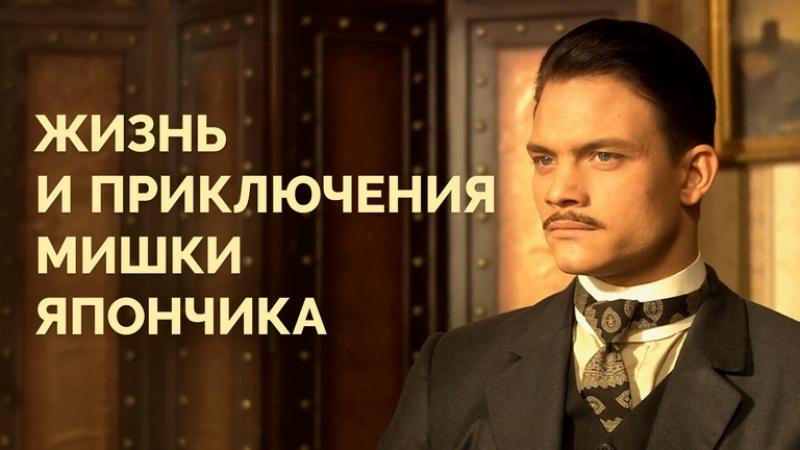 Однажды в Одессе. Жизнь и приключения Мишки Япончика 1-4 серии (2011)