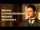 Однажды в Одессе. Жизнь и приключения Мишки Япончика 1-4 серии 2011