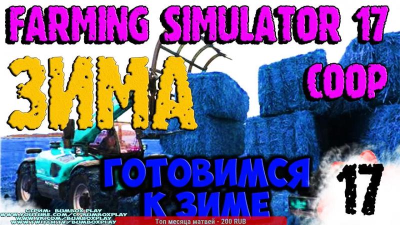 Farming Simulator 17 COOP ЗИМА НА ФЕРМЕ 17