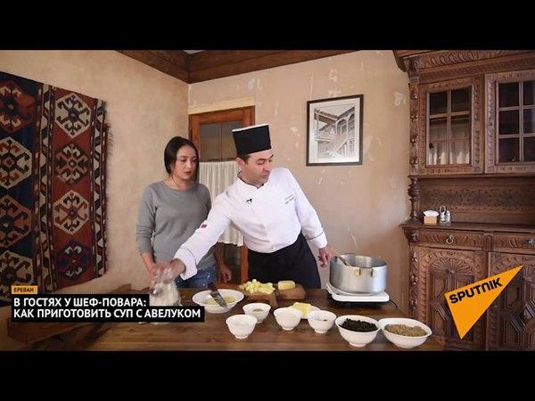 Вкусная Армения: рецепт Супа с авелуком (конский щавель)