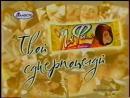 Анонс Амазонки из Беверли Хиллз и рекламный блок СТС НТН 12 31 мая 2004