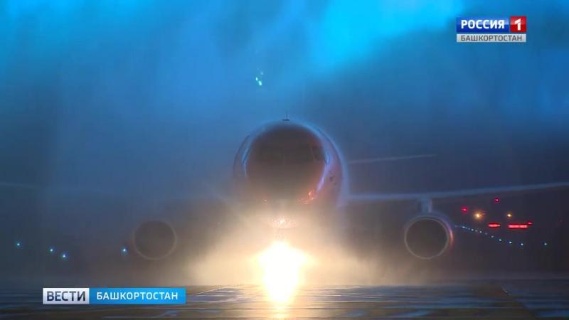 Как встретили самолет имени Мустая Карима в уфимском аэропорту
