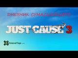Just Cause 3 Расположение всех Записей Ди Равелло Достижение - Дневник сумасшедшего