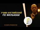 """Фрагмент из фильма """"Одержимость"""""""