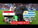 Уругвай вырывает победу у Египта на последней минуте. Гол Хименеса ЧМ по футболу - 2018