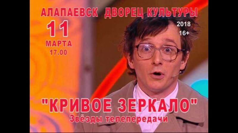 г. Алапаевск, Кривое Зеркало.