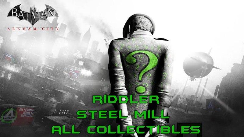 Batman Arkham City Риддлер Сталелитейный завод Все трофеи, загадки и разрушаемые объекты