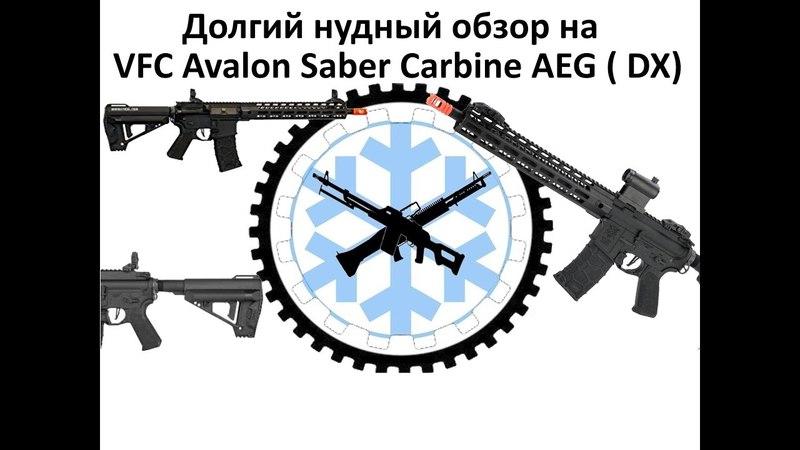 Полный Обзор страйкбольной винтовки VFC Avalon Saber Carbine AEG ( DX)
