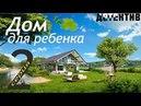 Новинка кино, детектив/мелодрама Дом для ребенка 1 серия русские сериалы онлайн