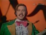 Песня Остапа Бендера в исполнении Валерия Золотухина 1977