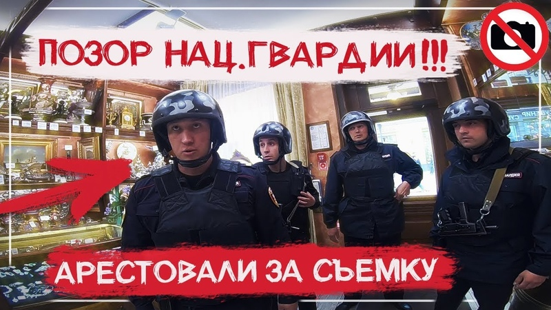 ПОЗОР РОСГВАРДИИ/ЗАПРЕЩАЮТ СНИМАТЬ/АРЕСТОВАЛИ ЗА СЪЕМКУ!