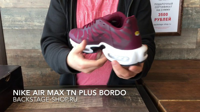 Nike Air Max TN Plus Bordo