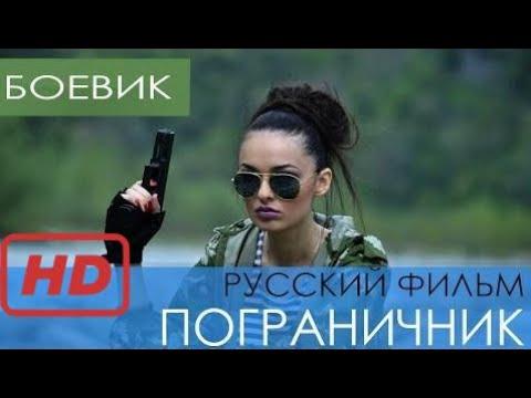 ПОГРАНИЧНИК - Русские боевики 2017 новинки. Российский военный фильм в HD
