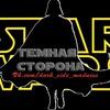 Тёмная Сторона|Star Wars
