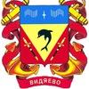 Администрация ЗАТО Видяево
