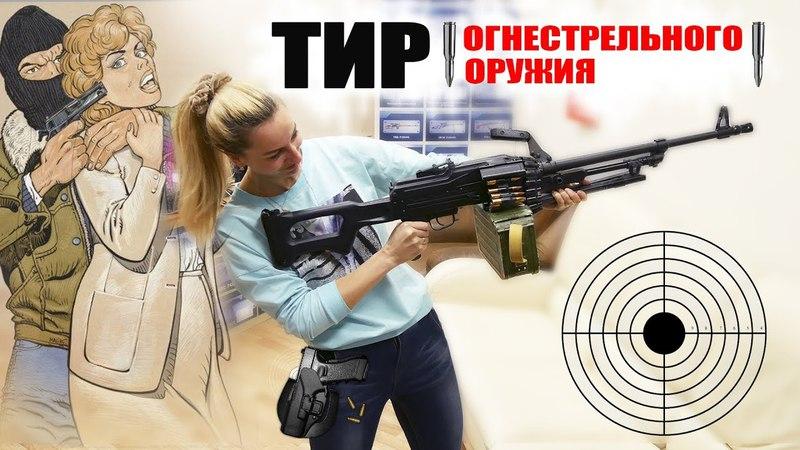 Тир огнестрельного оружия | Музей М. Т. Калашникова