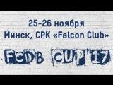 FCDB CUP17 анонсирующий ролик