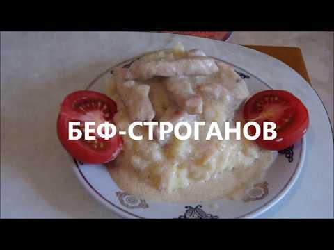БЕФ-СТРОГАНОВ