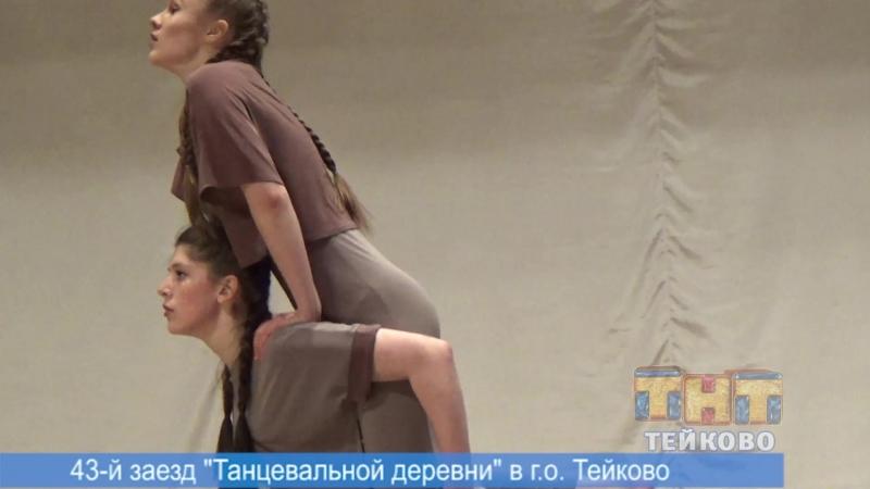 Международный фестиваль Танцевальный клондайк в г.о. Тейково