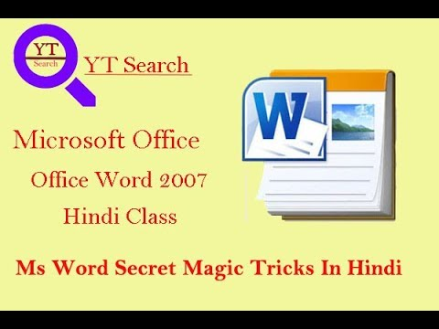 Ms word tricks and tips in hindi | Ms Word Secret Magic Tricks |office 2007