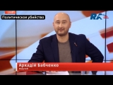 В Киеве застрелили российского журналиста и известного оппозиционера Аркадия Бабченко.