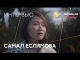 Канны-2018. Интервью с Самал Еслямовой — приз за лучшую женскую роль