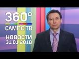 Новости Карелии 31.01.2018