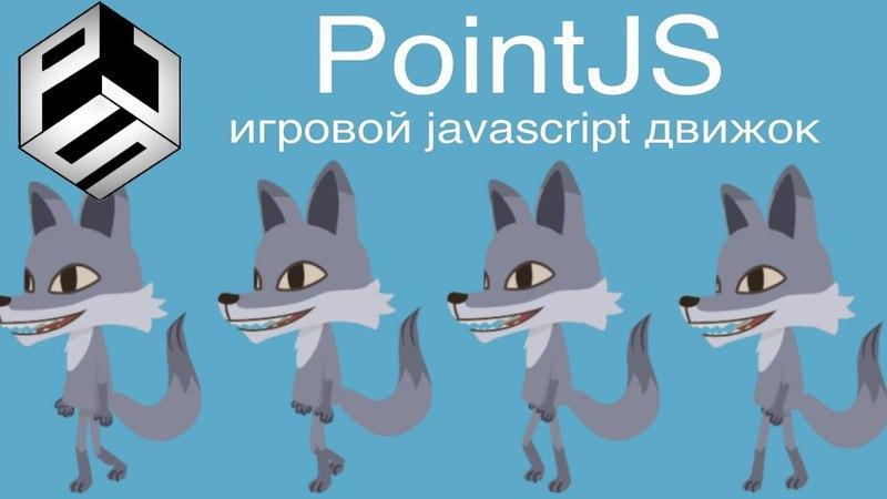 Движок PointJS - Игровая спрайт анимация на javascript
