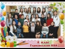 CLASA 8-A IARNA