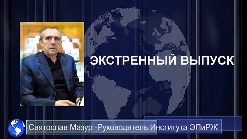 Святослав Мазур: ПРОЕКТ ЯХВЕ - ЗАКРЫТ