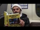 Пранк: Странные книги в метро. Питер
