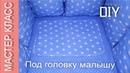 Подкладка под головку младенца – вместо подушки – «защита» от срыгивания как сшить МК