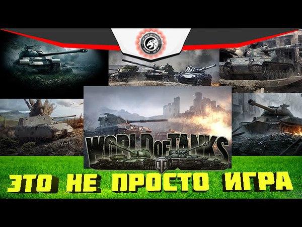 World of Tanks-это не просто игра | Танковый клип by STARS_WOLF [New Version]