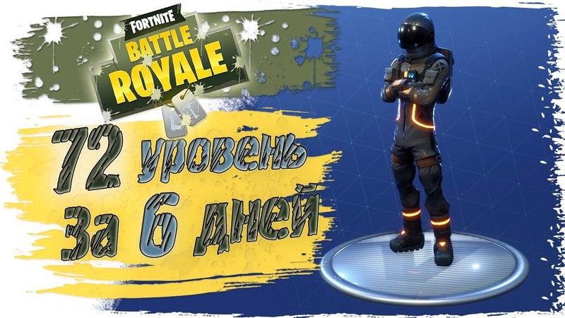 72 уровень за 6 дней / Fortnite Battle Royale - Stream - Фортнайт, Батл Рояль Стрим