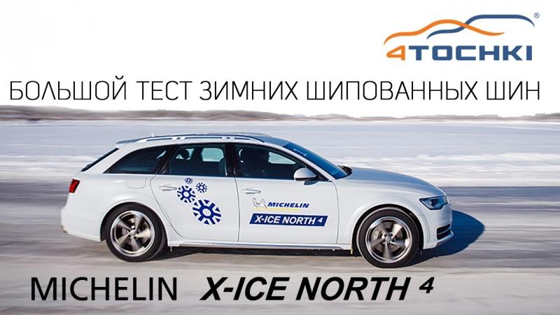 Большой тест зимних шин Michelin X-Ice North 4