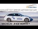 Большой тест зимних шин Michelin X Ice North 4