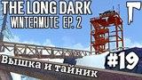 The Long Dark WIntermute #19 - Вышка и тайник