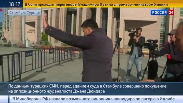Новости на «Россия 24» • Совершено покушение на главного редактора турецкой Cumhuriyet