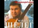 (аудио) Михаил Шелег - Белый ангел.. https://vk.com/arhishanson